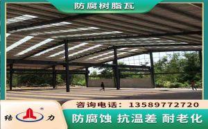 塑钢防腐瓦 河南新乡玻纤多彩瓦 耐腐板厂家销售