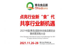 2021中国(青岛)国际休闲食品饮料展览会暨供需采购大会