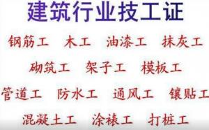 重庆市大渡口区 重庆安装质量员电子证书查询建筑测量员考试报名截止时间是?
