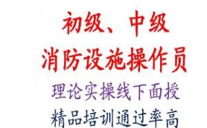 中级消防设施操作员好考吗 重庆市杨家坪 【在线报名中】