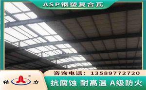 asp钢塑瓦 山东胶州psp耐腐钢塑瓦 化工厂防腐板