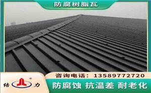 轻钢结构树脂防腐瓦 山东东营塑料瓦防腐板 pvc梯形瓦厂房