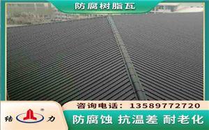 树脂防腐瓦 天津合成树脂瓦 树脂墙体板节约成本