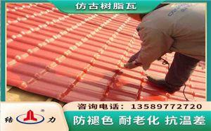 厂家销售树脂屋顶瓦 山东新泰合成树脂瓦 别墅塑料彩瓦