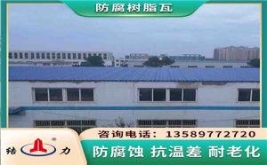 结力asa覆膜瓦 防腐隔热板 安徽滁州轻质墙体板性能稳定