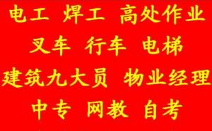 重庆市南岸区 房建标准员上岗证需要什么资料呢 要毕业证呢 重庆安装预算员证报名时间
