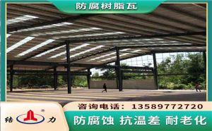 耐腐树脂瓦 山东临清防腐隔热板 新型墙体板材用途广泛