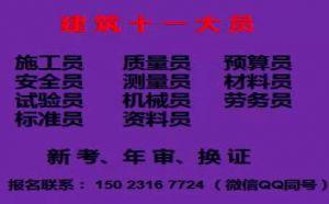 重庆市2021綦江区 建委质量员正规发证部门报名考试 重庆市政施工员上岗证报名须知